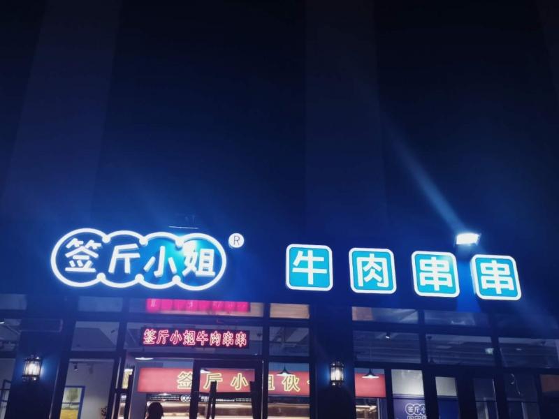 签斤小姐河南西峡店