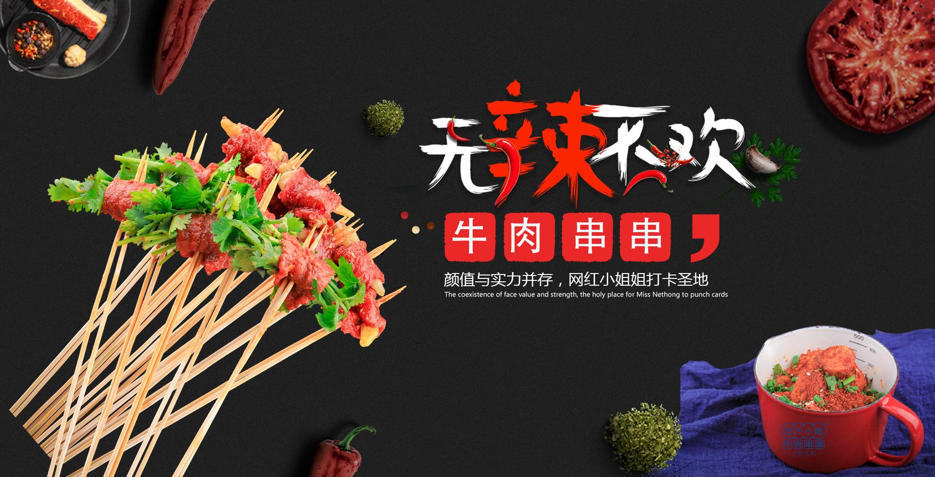重庆牛肉串串加盟