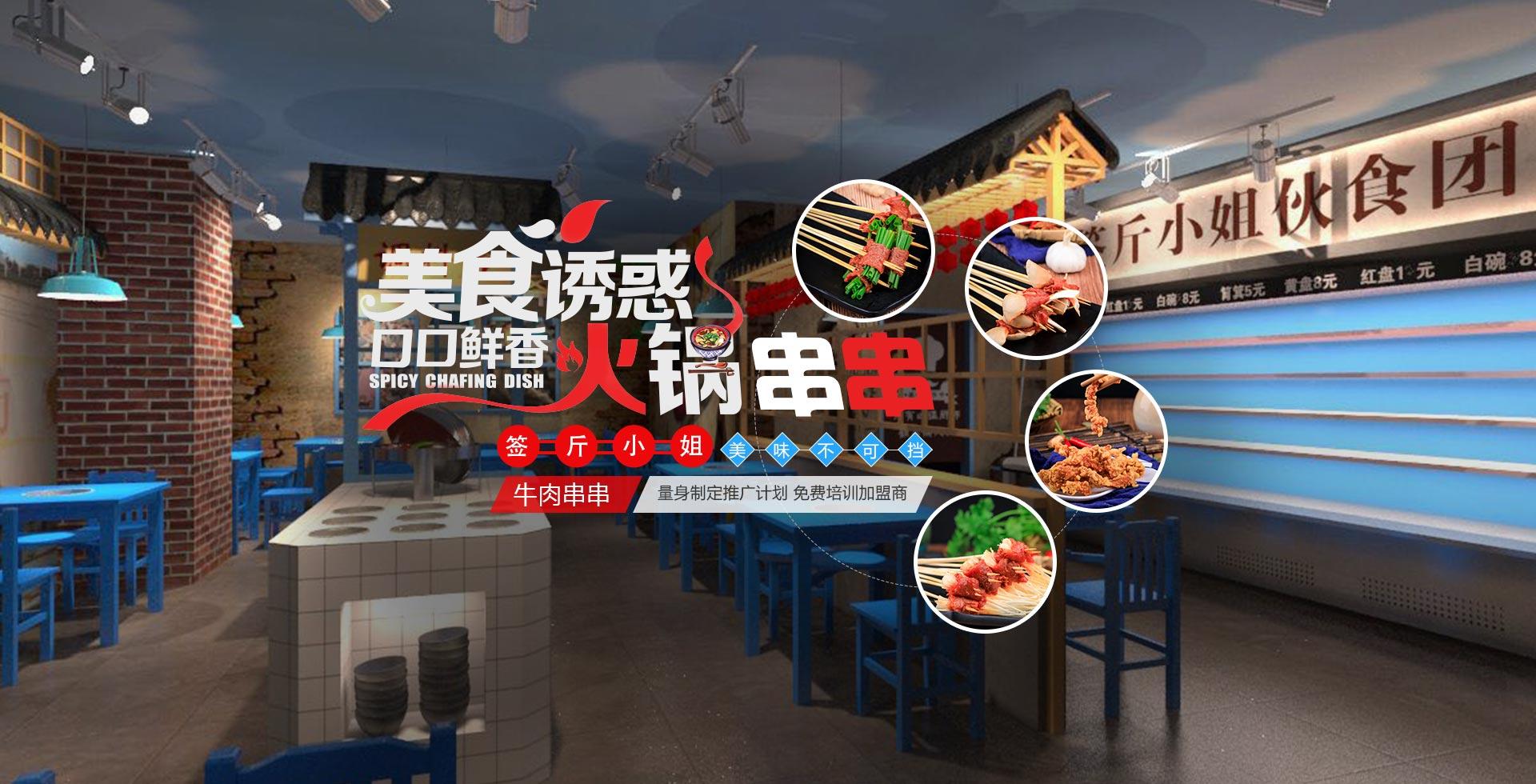 牛肉串串香加盟